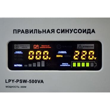 Бесперебойник LogicPower LPY-PSW-800VA: 560Вт, 12/220V