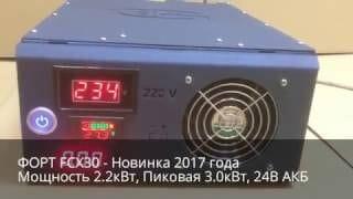 Краткий обзор внешнего вида модели ФОРТ FCX30