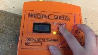 Настройка контроллера заряда ИМПУЛЬС-5020S