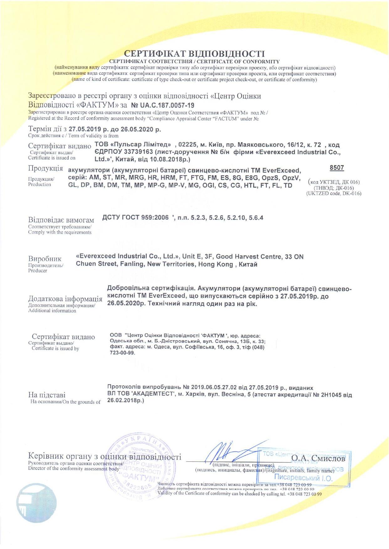 Сертификат соответствия EverExceed 2019-2020